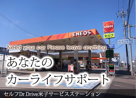 セルフDr.Drive米子サービスステーション
