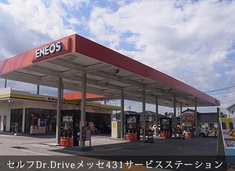セルフDr.Driveメッセ431サービスステーション