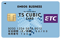 エネオスビジネスカード