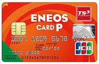 エネオスPカード