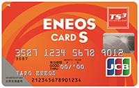 エネオスSカード